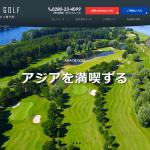 ホームページ制作実績を更新しました。(アジアでゴルフ様)