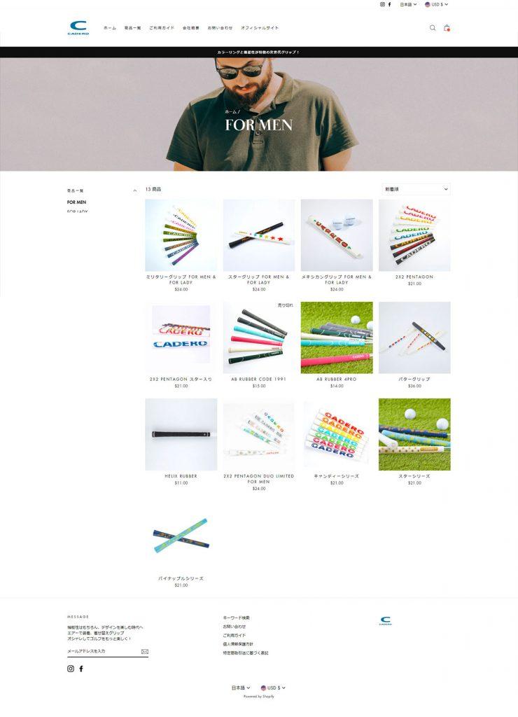 caderogrip shopify Webサイト