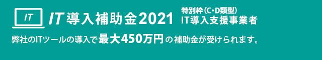 IT導入補助金2021 導入支援事業