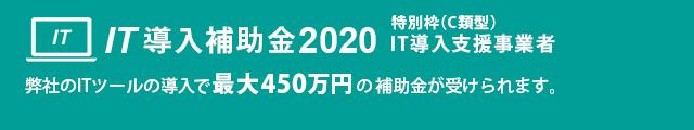 IT導入補助金2020 導入支援事業
